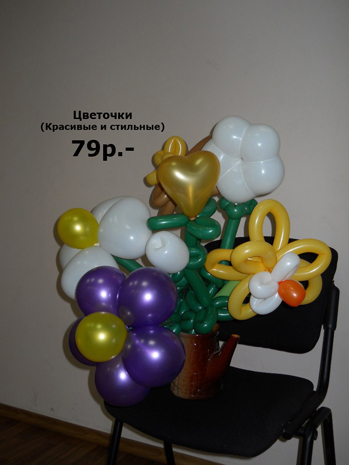 Цветок из обычных шариков